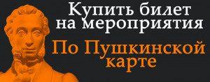 Купить билет по «Пушкинской карте»